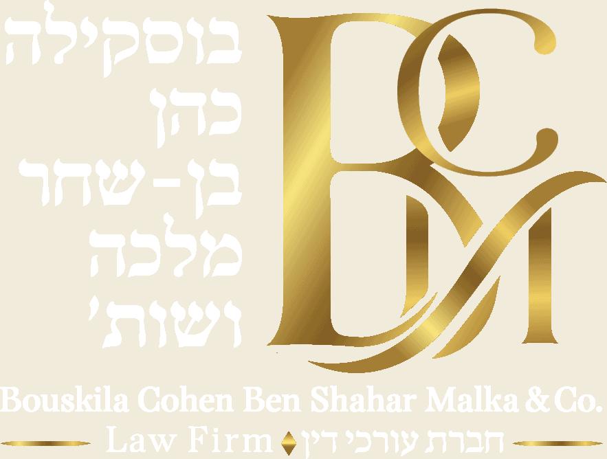 חברת עורכי דין Law FirmBouskila Cohen Ben Shahar Malka & Co. בוסקילה כהן בן-שחר מלכה ושות'